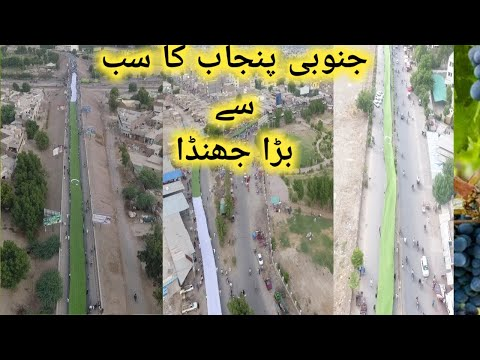 Jashn e Azadi Pakistan 14 August 2018 Biggest National Flag Sadiqabad | Main Pakistan Hun