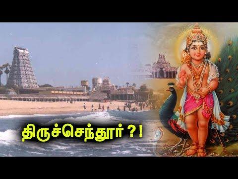 திருச்செந்தூர் முருகனை பற்றின அரிய தகவல்கள்!  |  Unknown Facts Thiruchendur Murugan!