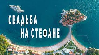 Свадьба на Свети Стефане Почувствуй Черногорию