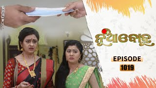 Nua Bohu | Full Ep 1019 | 16th Jan 2021 | Odia Serial - TarangTV