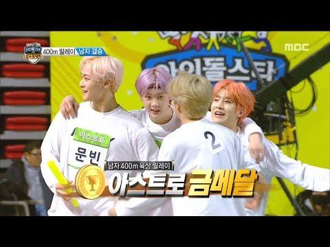 [HOT] Astro Men Won The 400M Athletics Relay Gold Medal!, 설특집 2019 아육대 20190206