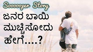 ಜನರ ಬಾಯಿ ಮುಚ್ಚಿಸೋದು ಹೇಗೆ |  Kannada Motivational Speech | inspirational speech in Kannada