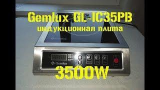 видео Плита GEMLUX GL-CIC35