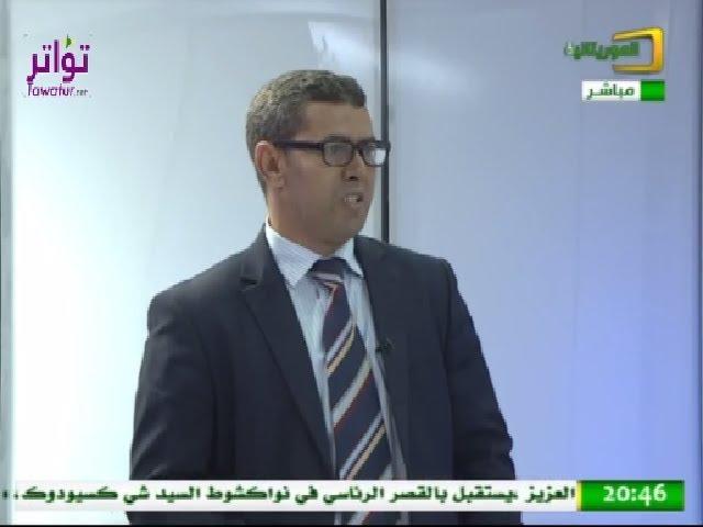 برنامج تحت الضوء مع عبد الرحمن ولد حماده المدير التجاري للشركة الموريتانية للغاز - قناة الموريتانية