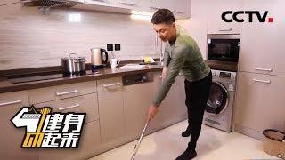 [健身动起来]20200106 蒙古风情健身操| CCTV体育