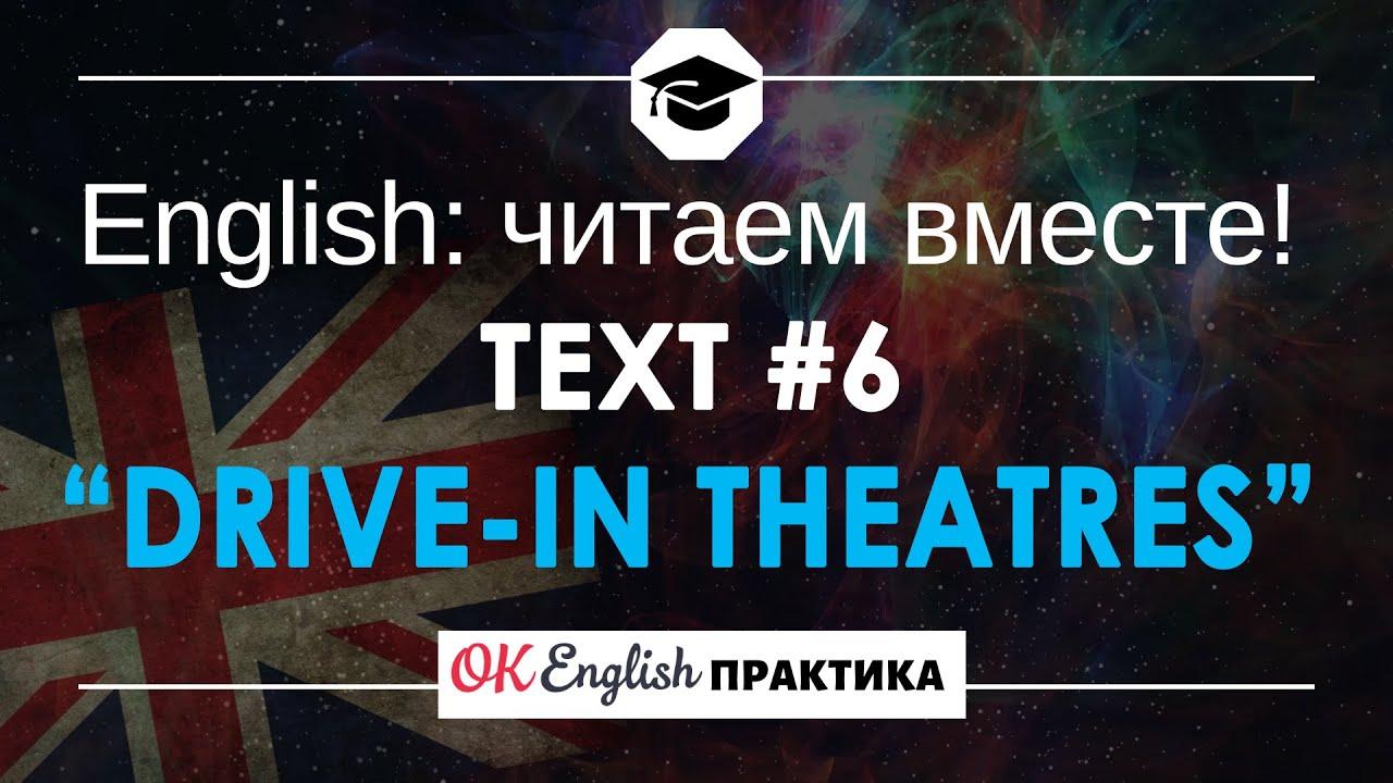 #6 Drive-in theatres (Театр драйв-ин) 📘🇺🇸 Читаем вместе на английском языке