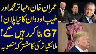 Imran Khan Mahathir Mohamad and Tayyab Erdogan s new Plan ready Sabir Shakir Analysis