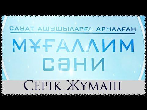 Шәмсия және қамария әріптері | Серік Жұмаш