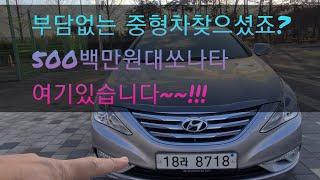 만만한중형차!!!#YF쏘나타더브릴리언트스마트#2013년…