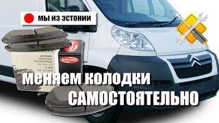 Замена задних тормозных колодок Citroen Jumper Peugeot Boxer