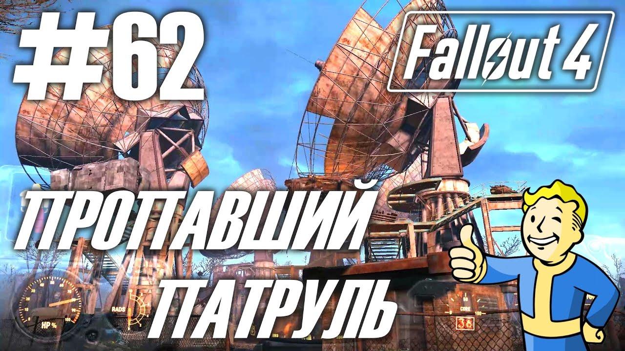 Fallout 4 пропавший патруль не вступая