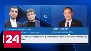 Пранкери запитали американського губернатора про інструкціях з повалення влади в Росії - Росія 24