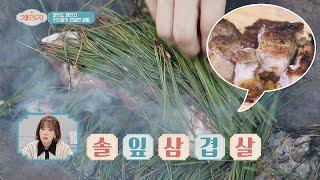 (침샘 폭발) 캠핑 고수 리치맘의 특별한 캠핑요리 ′솔…