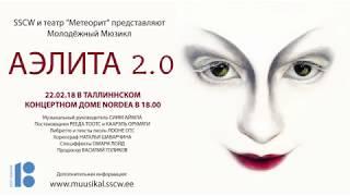 Аэлита 2.0 молодёжный мюзикл