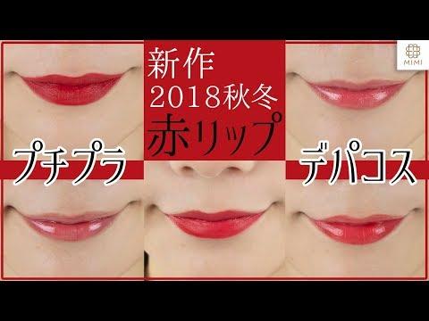 デパコス&プチプラ♡2018冬新作赤リップ比較 久恒美菜【MimiTV】