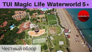 Честные обзоры отелей Турции: TUI Magic Life Waterworld 5* (Белек)