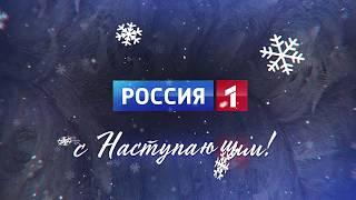 Телепрограмма на 31 декабря 2017