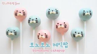 보노보노 케이크팝 만들기 (노오븐베이킹) bonobono cake pop