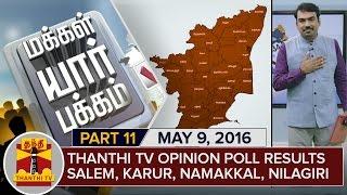 Makkal Yaar Pakkam 09-05-2016 Constituencies wise Opinion Poll Results – Thanthi Tv