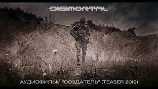 DIGIMORTAL НОВЫЙ АЛЬБОМ (АУДИО-ФИЛЬМ) 4K