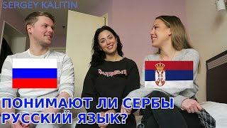 Понимают ли сербы русский язык?