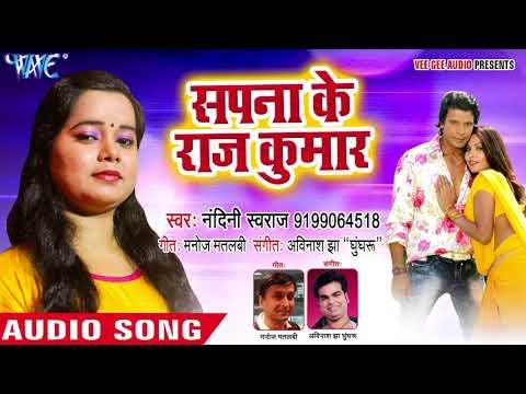 2018 का सबसे हिट गाना - Sapna Ke Raj Kumar - Naya Sawad - Nandni Swaraj - Superhit Bhojpuri Hit Song