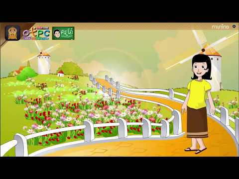 คำซ้ำ คำซ้อน - ภาษาไทย ป.6