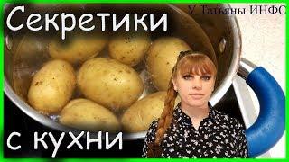 ТОП-3 секрета для вкусного приготовления любого блюда!!!