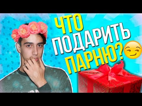 Что подарить парню на 14 февраля | Robert Nash