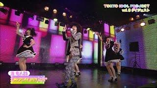 """清 竜人25""""ダイジェスト@TIP LIVE Vol.8 新シリーズ 1on1first period~..."""