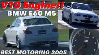 V10 500ps セダン BMW M5 全開アタック!!【BestMOTORing】2006