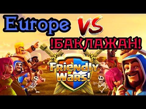 Жаркая битва кланов Clash Royale / Europe Vs !БАКЛАЖАН!
