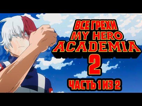 """Все грехи и ляпы аниме """"Моя геройская академия 2"""" (Часть 1 из 2)"""