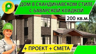 Проект дома в скандинавском стиле 2020г | Ремстройсервис М 296