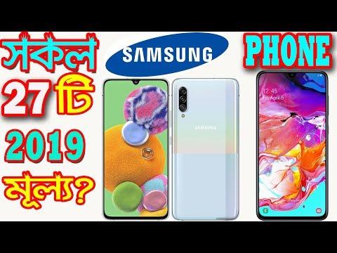 samsung-phone-update-price-in-bangladesh-at-november-2019