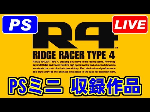 [LIVE] R4 -RIDGE RACER TYPE 4- [PSクラシック収録]