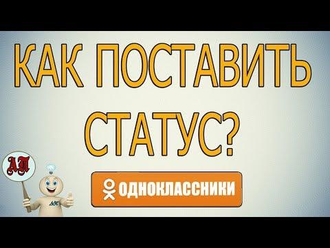 Как добавить статус в Одноклассниках?