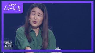 이자람 - 이방인의 노래 中 [유희열의 스케치북/You Heeyeol's Sketchbook] 2020100…