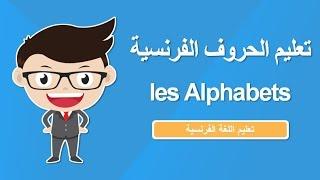 تعلم نطق حروف اللغة الفرنسية