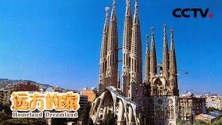 《远方的家》 20190610 一带一路(506) 西班牙 走进艺术之都巴塞罗那| CCTV中文国际