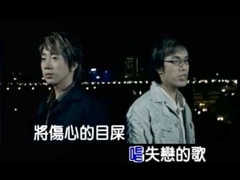 辦桌二人組BONDO 失戀的人唱失戀的歌 官方完整KTV版