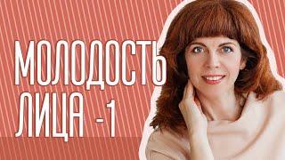Секреты сохранения молодости лица с Екатериной Федоровой. 1 занятие.