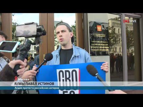 Я/Мы Павел Устинов: актеры вышли с пикетом к администрации Путина. Live