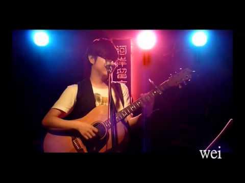 2010-10-14-小河岸-黃威爾-15-對愛渴望 - YouTube