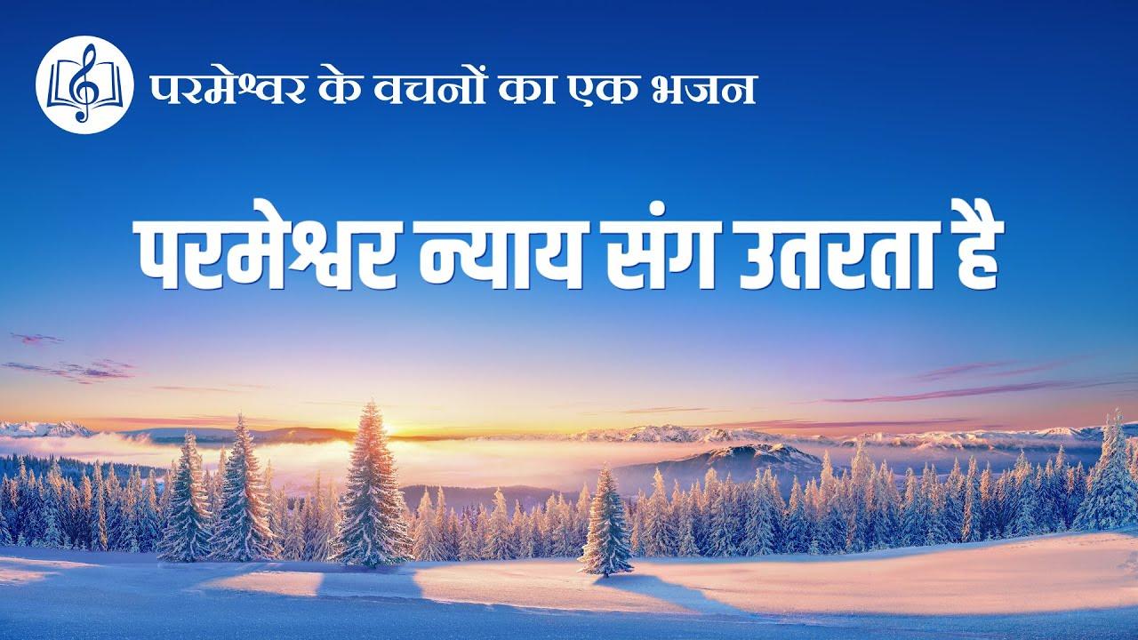 परमेश्वर न्याय संग उतरता है   Hindi Christian Song With Lyrics