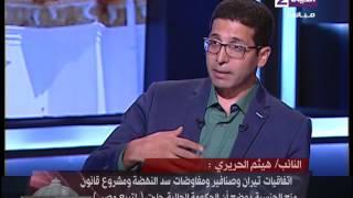 """فيديو.. هيثم الحريري لـ""""الحكومة"""": بيع الجنسية مقابل المال """"عار"""""""
