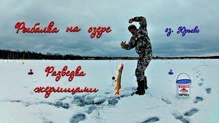 Разведка жерлицами Рыбалка на озере Юрьево Нижегородской обл