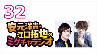 安元洋貴・江口拓也のミクチャラジオ #32(2017年11月12日)