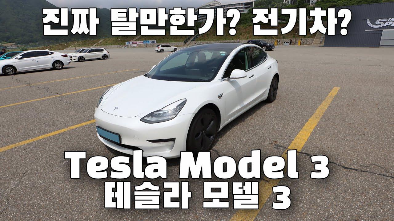 [차량리뷰] 진짜 탈만한가? 전기차? 테슬라 모델 3 Tesla model 3 long range 이민재