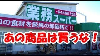 【豆知識】業務スーパーのヤバい肉&おすすめ商品!知らないで買い物すると痛い目にあうよ thumbnail